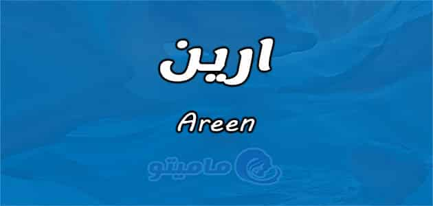 معنى اسم ارين Areen واسرار شخصيتها
