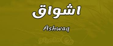 معنى اسم اشواق Ashwaq وشخصيتها وصفاتها
