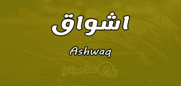 معنى اسم أشواق Ashwaq وشخصيتها