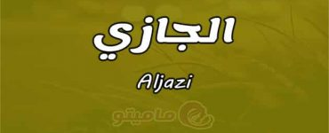 معنى اسم الجازي Aljazi وشخصيته وصفاته