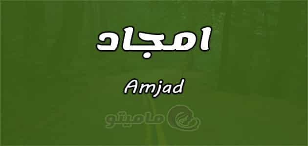 معنى اسم امجاد Amjad وشخصيتها وصفاتها