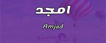 معنى اسم امجد Amjad حسب علم النفس