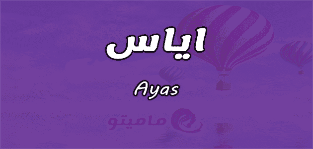 معنى اسم اياس Ayas حسب علم النفس