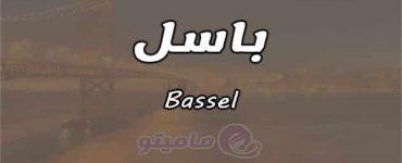 معنى اسم باسل Bassel وشخصيته وصفاته