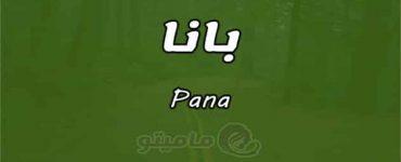 معنى اسم بانا Pana وشخصيتها وصفاتها