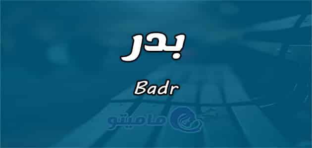 معنى اسم بدر Badr في علم النفس