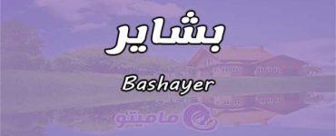 معنى اسم بشاير Bashayer واسرار شخصيتها