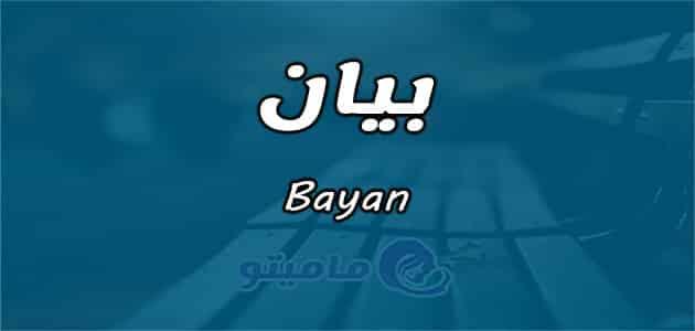 معنى اسم بيان Bayan وصفات حاملة الإسم ماميتو