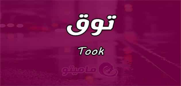 معنى اسم توق Took حسب شخصيتها في علم النفس