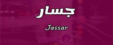 معنى اسم جسار Jassar حسب علم النفس