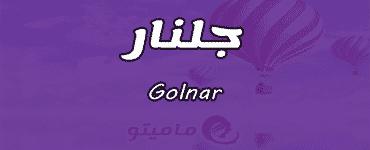 معنى اسم جلنار Golnar في علم النفس