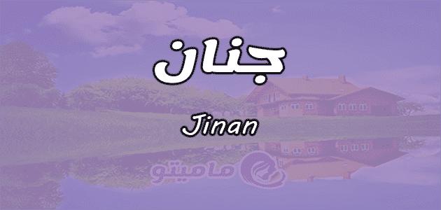 معنى اسم جنان Jinan و أسرار شخصيتها وصفاتها | ماميتو