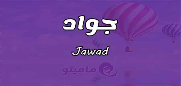 معنى اسم جواد Jawad حسب علم النفس