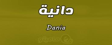 معنى اسم دانية Dania واسرار شخصيتها وصفاتها
