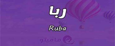 معنى اسم ربا Ruba في علم النفس