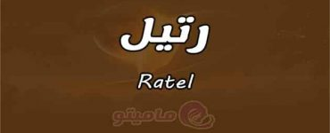 معنى اسم رتيل Ratel وشخصيتها وصفاتها