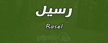 معنى اسم رسيل Rasel وشخصيتها وصفاتها