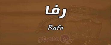 معنى اسم رفا Rafa وشخصيتها وصفاتها