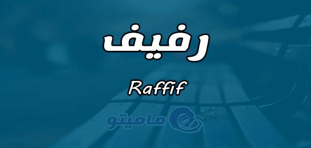معنى اسم رفيف Raffif حسب علم النفس