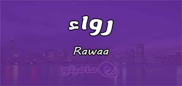 معنى اسم رواء Rawaa وصفات حاملة الاسم