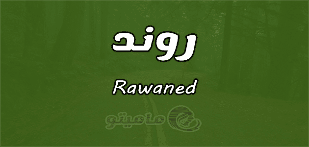 معنى اسم روند Rawand وشخصياتها وصفاتها