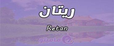 معنى اسم ريتان Retan وشخصيتها وصفاتها
