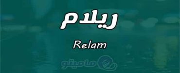 معنى اسم ريلام Relam وشخصيتها حسب علم النفس