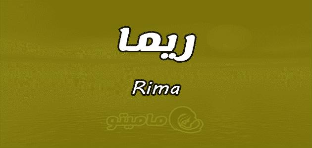 معنى اسم ريما Rima وصفات حاملة الاسم