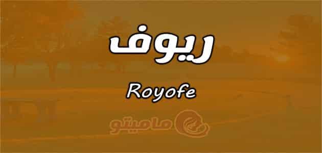 معنى اسم ريوف Royofe واسرار شخصيته