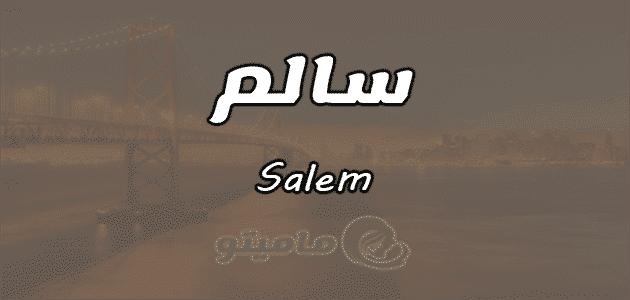 معنى اسم سالم Salem وصفات حامل الاسم