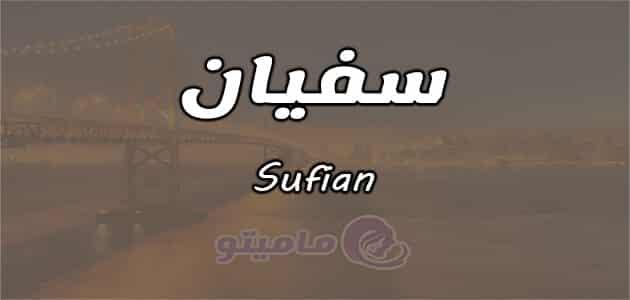 معنى اسم سفيان Sufian وشخصيته وصفاته