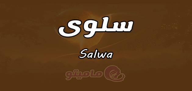 معنى اسم سلوى Salwa وشخصيتها وصفاتها