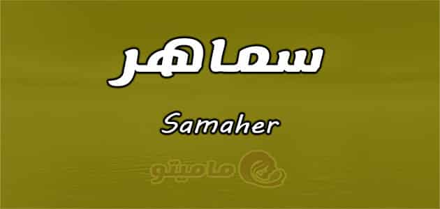 معنى اسم سماهر Samaher واسرار شخصيتها