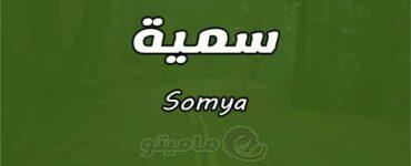 معنى اسم سمية Somya في علم النفس