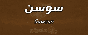 معنى اسم سوسن Sawsan وصفات حاملة الاسم