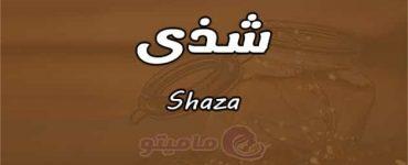 معنى اسم شذى Shaza وصفات حاملة الاسم