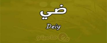 معنى اسم ضي Deiy واسرار شخصيته وصفاته