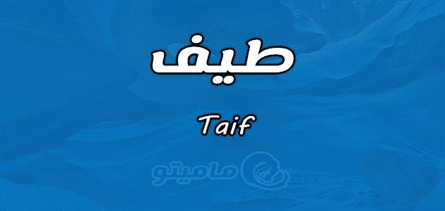 معنى اسم طيف Taif وصفات حامل الاسم