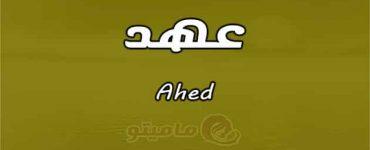 معنى اسم عهد Ahed وصفات حاملة الاسم