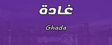 معنى اسم غادة Ghada في علم النفس