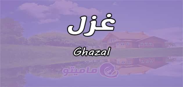 معنى اسم غزل Ghazal وصفات حاملة الاسم