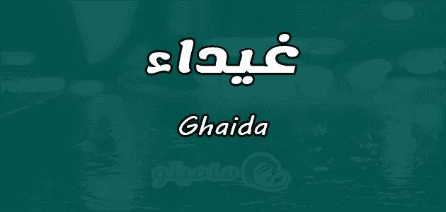 معنى اسم غيداء Ghaida في علم النفس