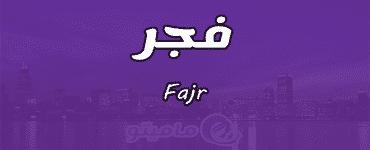 معنى اسم فجر Fajr في علم النفس