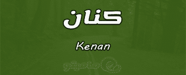 معنى اسم كنان kenan وشخصياته وصفاتها