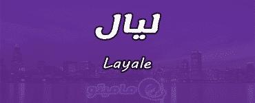 معنى اسم ليال Layale واسرار شخصيتها وصفاتها