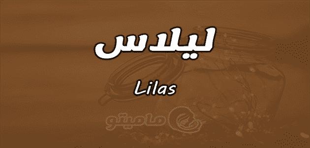 معنى اسم ليلاس Lilas وشخصيتها وصفاتها