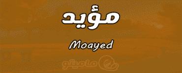معنى اسم مؤيد Moayed وصفات حامل الاسم