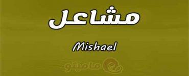 معنى اسم مشاعل Mishael حسب علم النفس