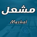 معنى اسم مشعل Meshal واسرار شخصيته