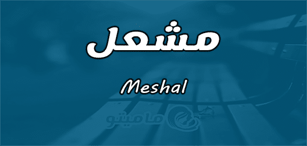 معنى اسم مشعل Meshal و أسرار شخصيته ماميتو